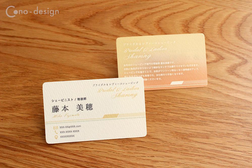 card01_shaving_main