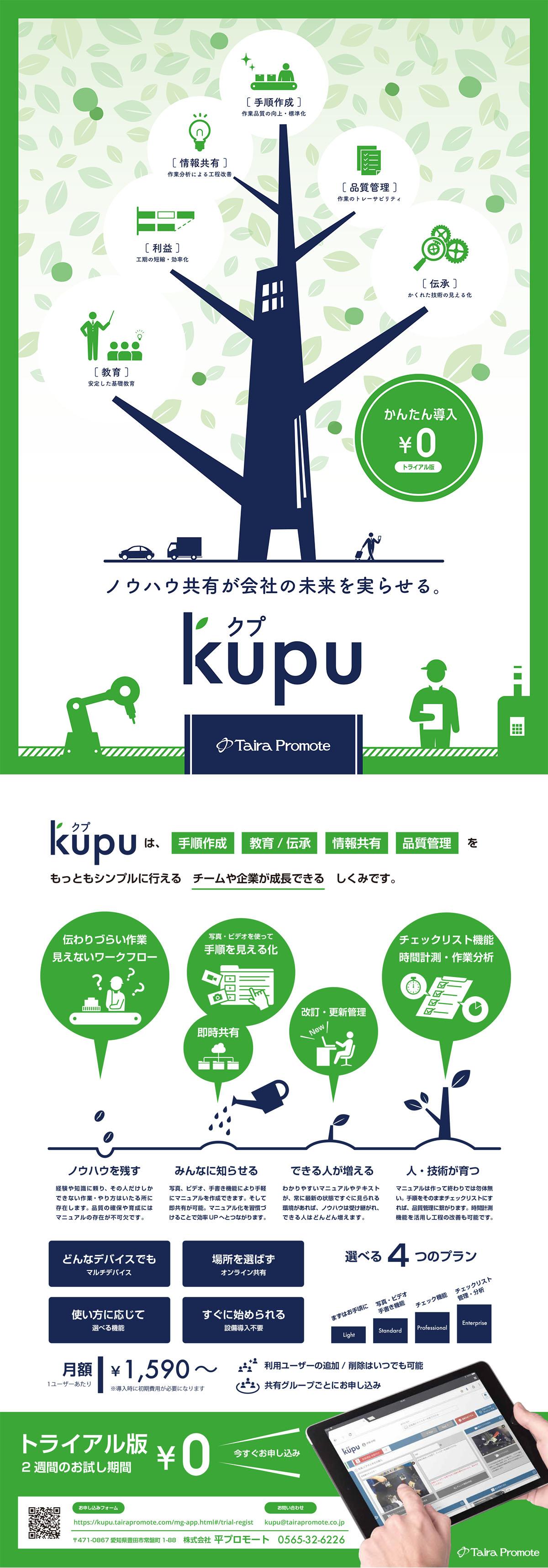 KupuA4リーフレット制作実績