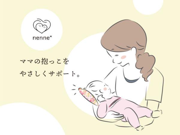 nenne様 ベビー服商品イラスト