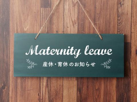 産休、育休のお知らせ