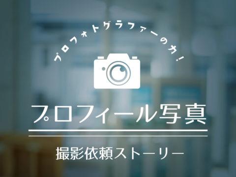 プロフィール写真の撮影ストーリー