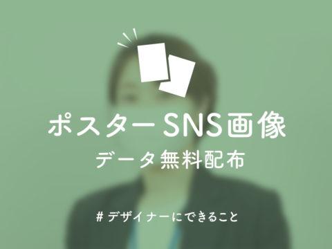 ポスターSNS画像のデータ無料配布