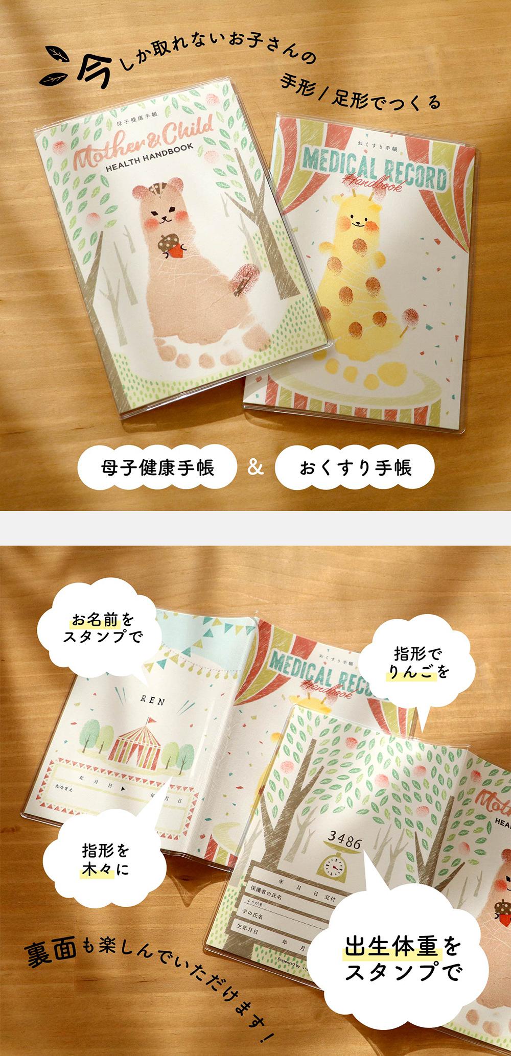 手形アート台紙|ブックカバー